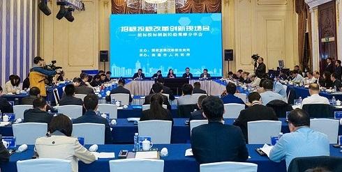 法规司组织召开招标投标改革创新现场会