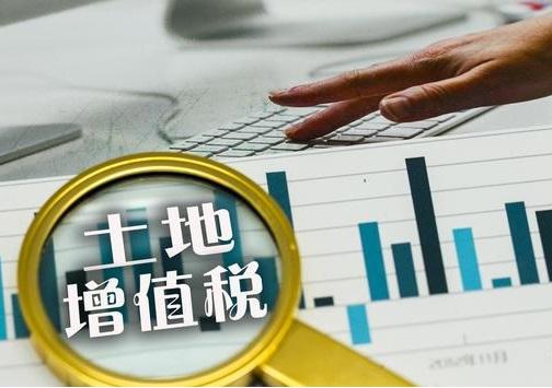 关于继续实施企业改制重组有关土地增值税政策的公告
